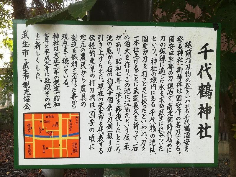 chiyotsuru-takefu-006.jpg