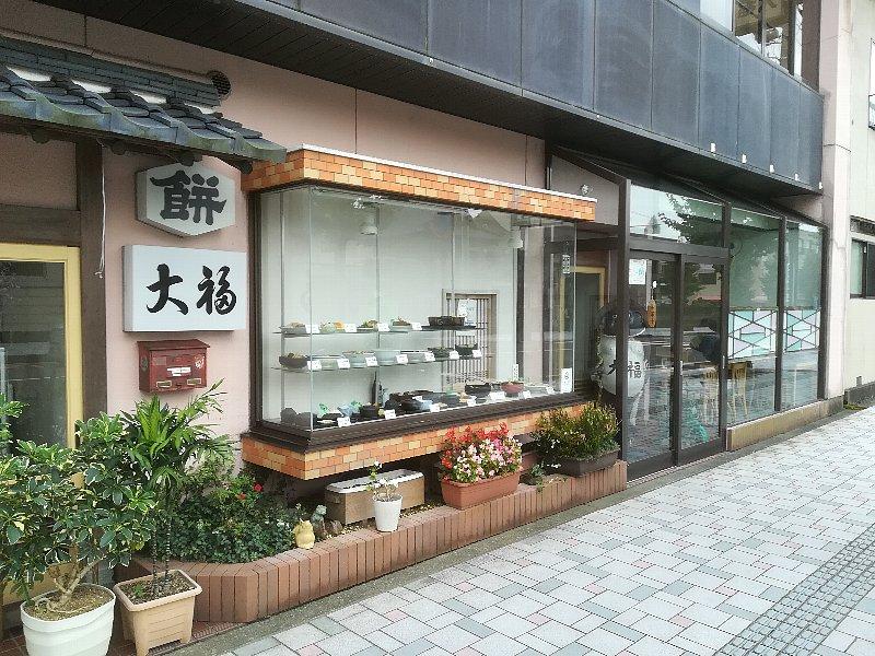 daifuku-sabae-033.jpg