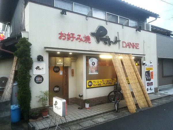 danke-maizuru-013.jpg