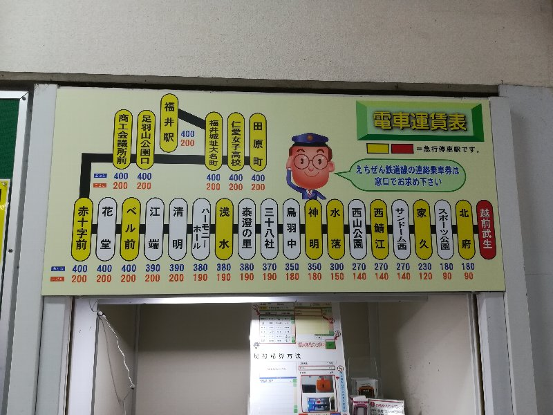 echizentakefu-takefu-006.jpg