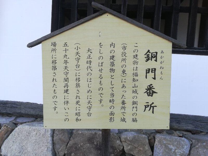 fukuchiyamajo-fuchiyama-028.jpg