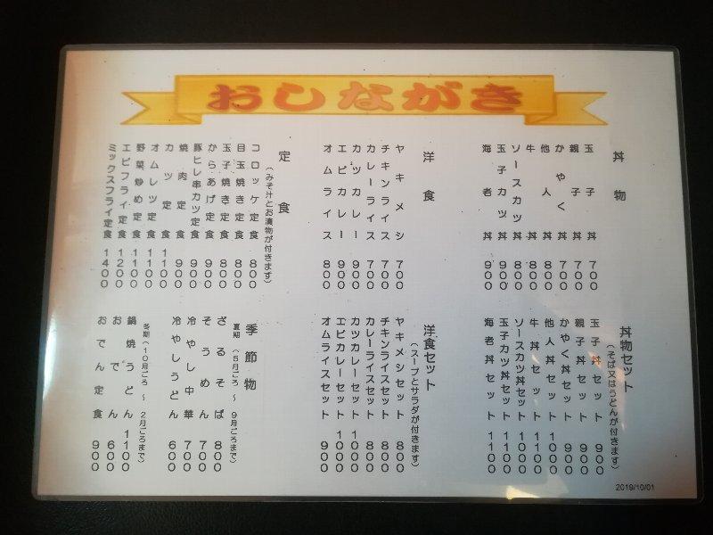 futabaya-sabae-004.jpg