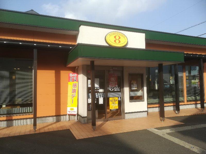 hachiban2-tsuruga-002.jpg