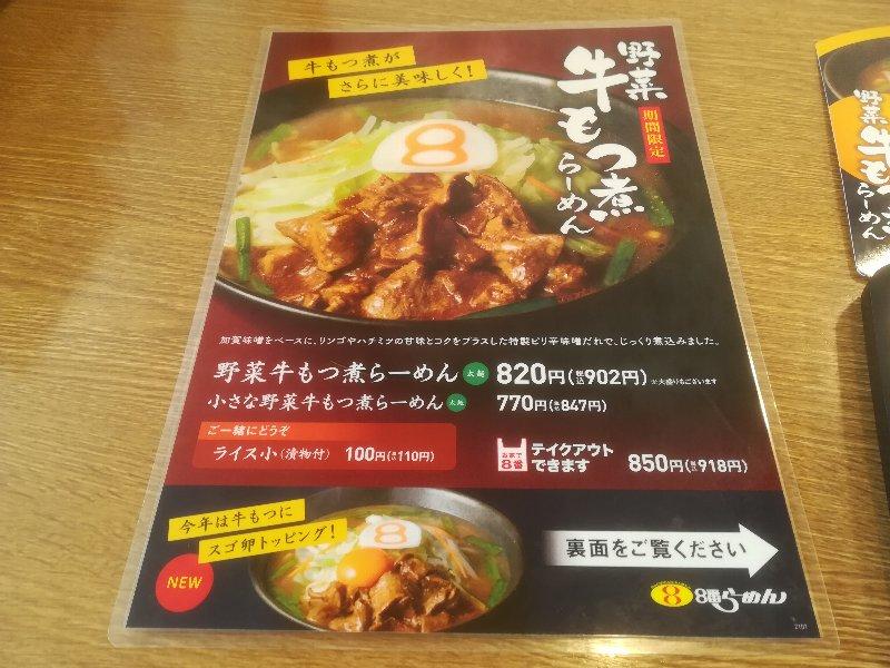 hachiban2-tsuruga-003.jpg