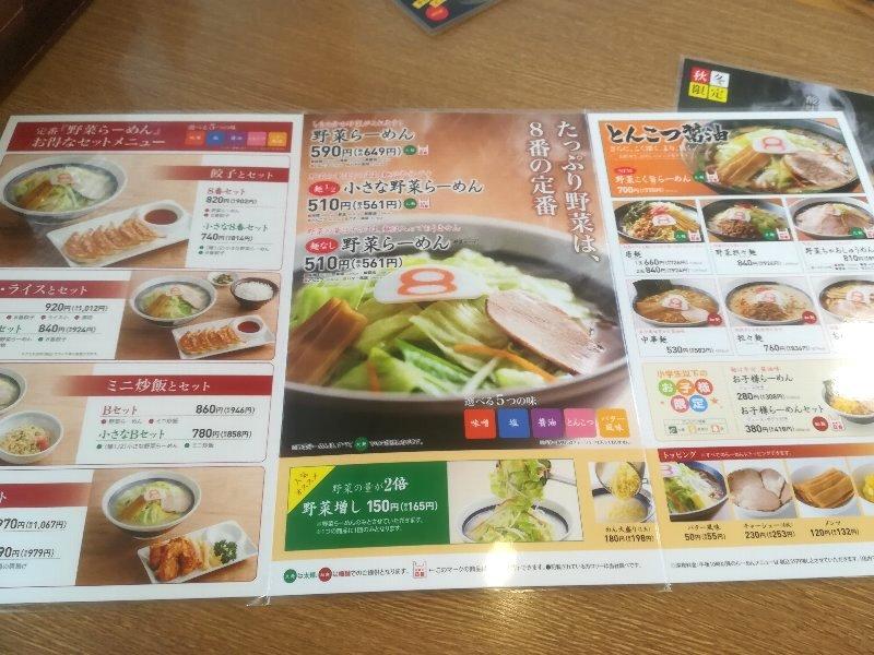 hachiban2-tsuruga-009.jpg