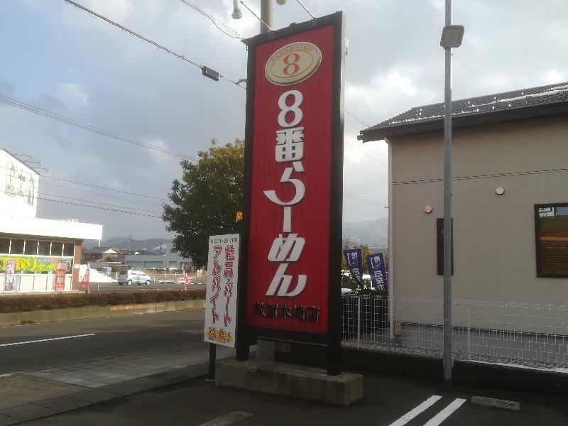 hachiban2-tsuruga-024.jpg