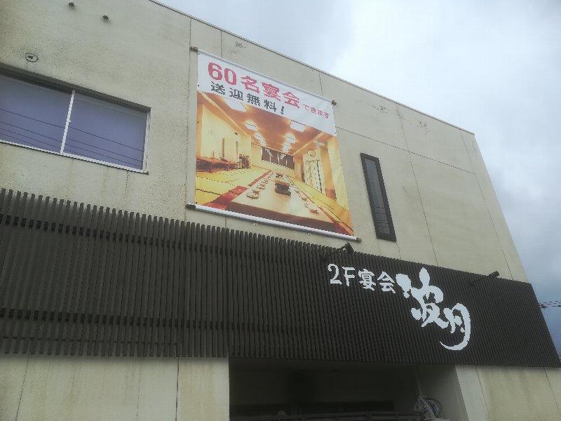 hazuki2-tsuruga-002.jpg