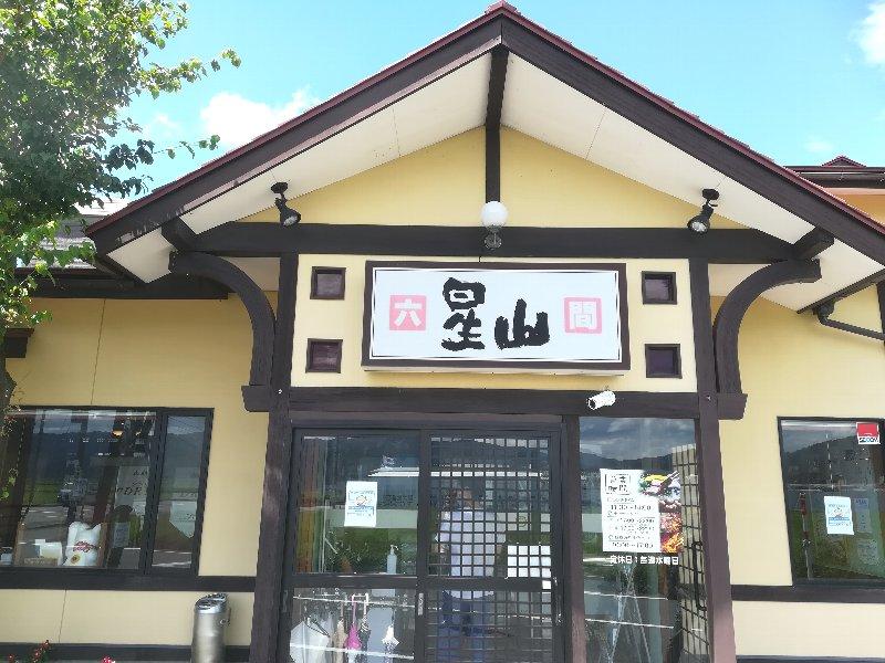 hoshiyama-fukui-001.jpg