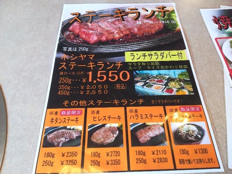 hoshiyama-fukui-005.jpg