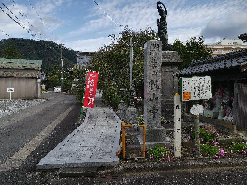 hoyamaji-takefu-002.jpg