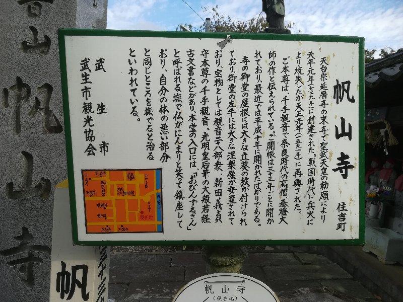 hoyamaji-takefu-003.jpg