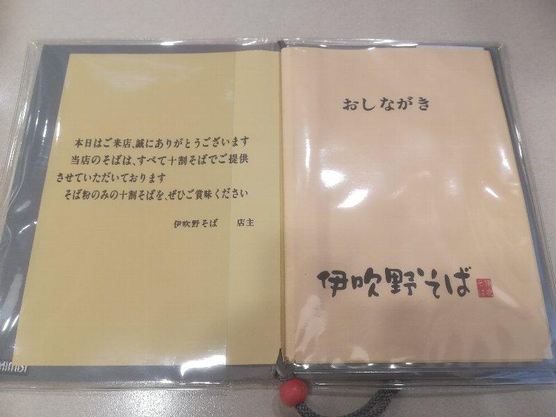 ibukisaba-maibara-018.jpg