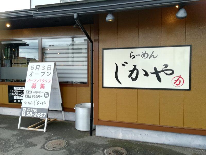 jikaya-fukui-001.jpg