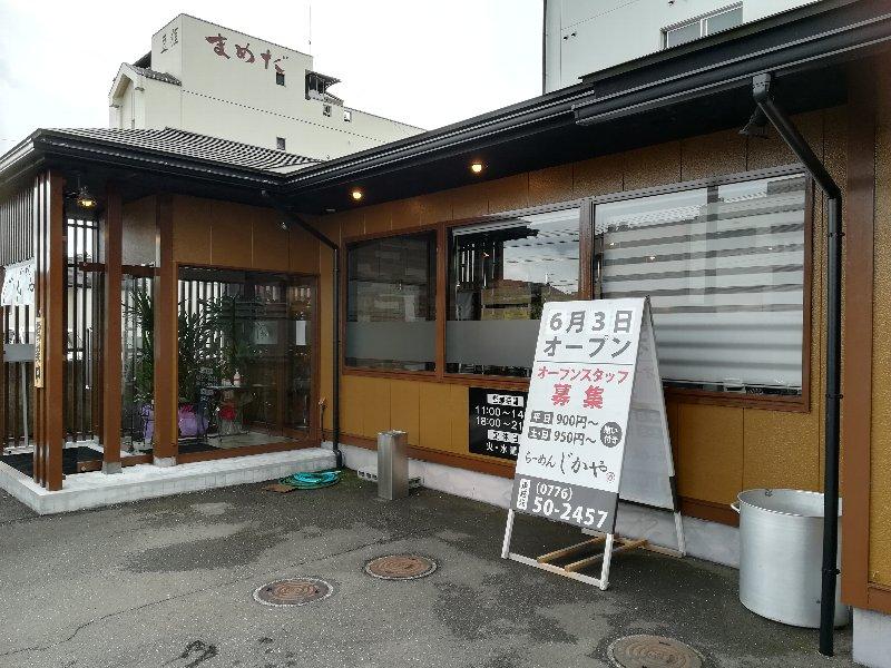 jikaya-fukui-002.jpg