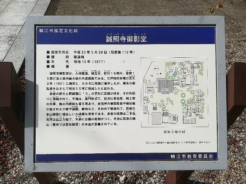 jyoshoji-sabae-008.jpg