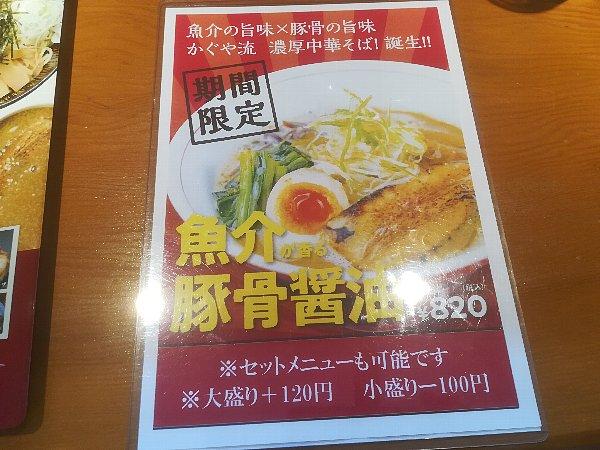 kagura4-tusuruga-002.jpg
