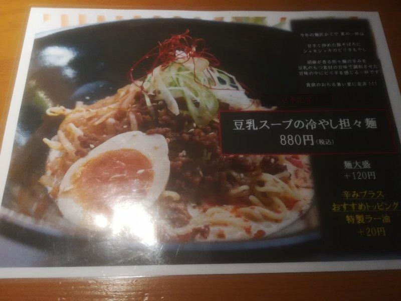 kagura5-tusuruga-001.jpg