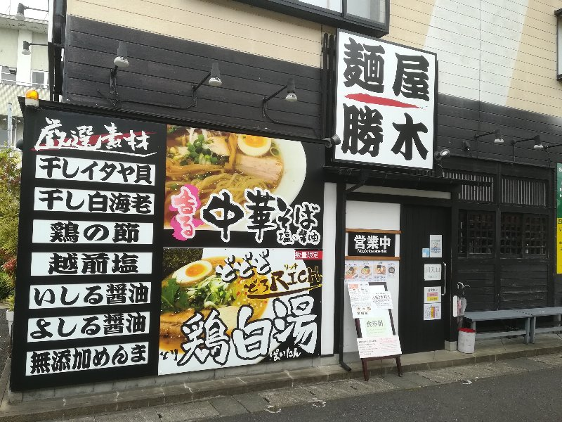 katsuki3-takefu-018.jpg
