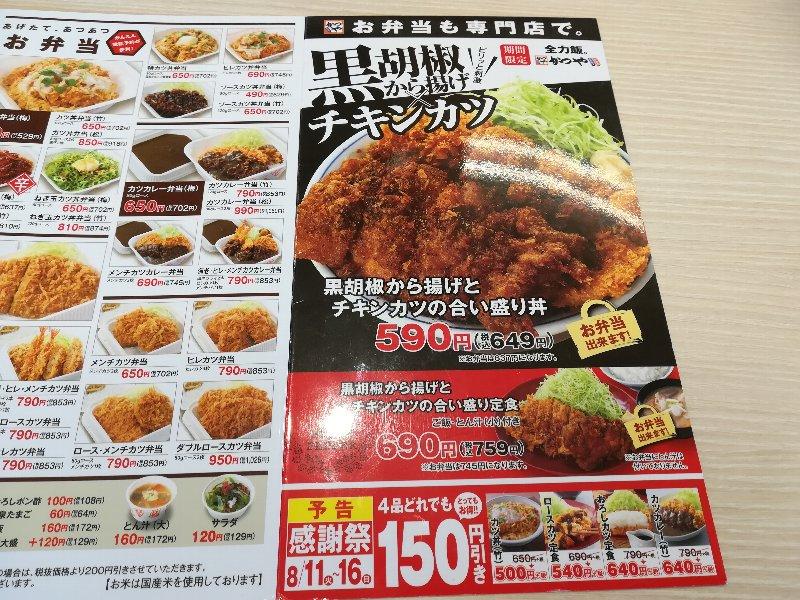 katsuya3-tsurugai-002.jpg