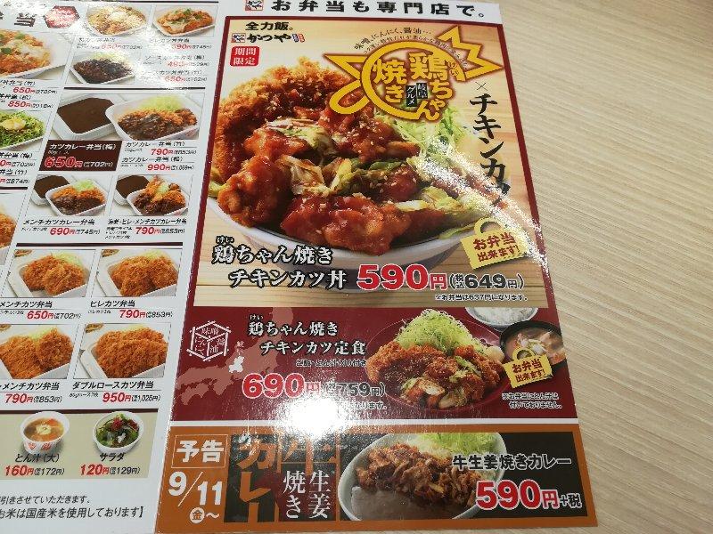 katsuya4-tsuruga-001.jpg