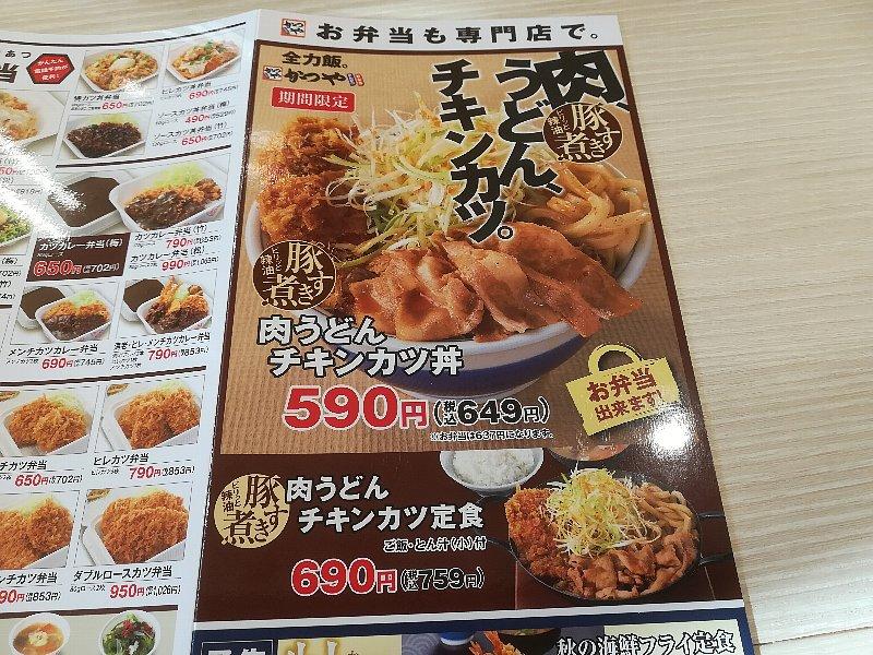 katsuya5-tsuruga-031.jpg