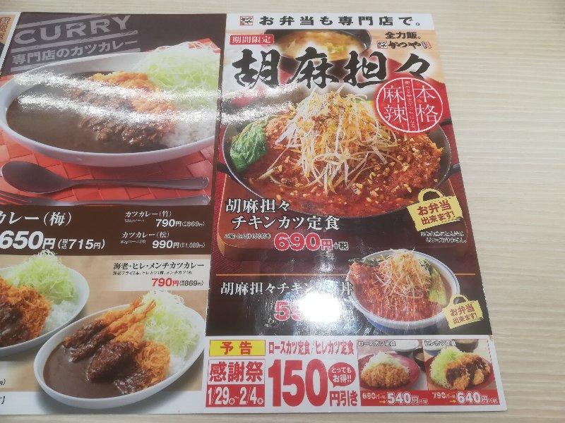 katsuya9-tsuruga-003.jpg