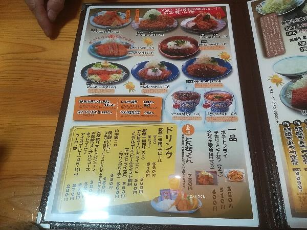 katsuyashi2-fukui-004.jpg