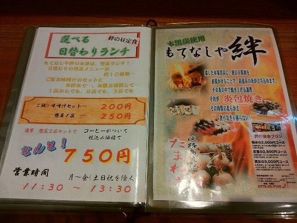 kizuna-takefu-029.jpg