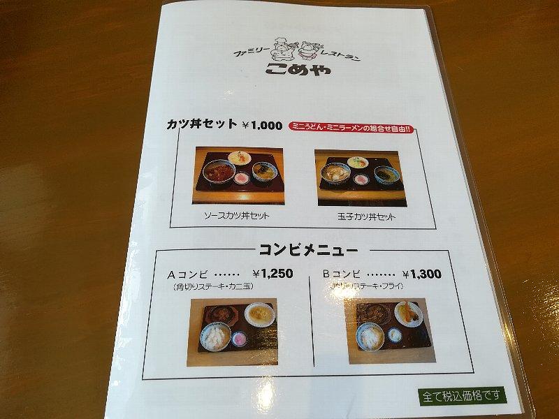 komeya-asahi-002.jpg