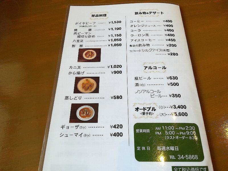komeya-asahi-004.jpg