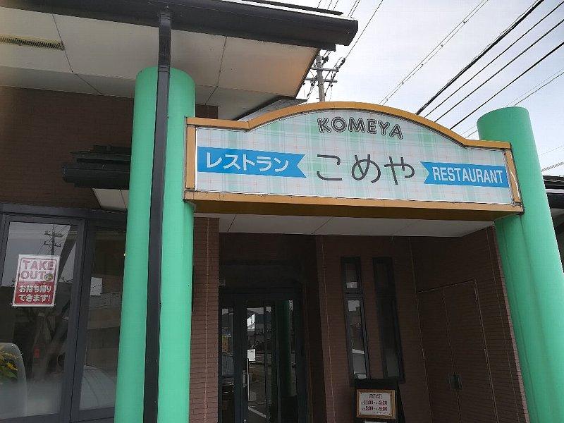 komeya-asahi-013.jpg