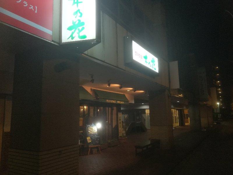 konohana-tsuruga-001.jpg