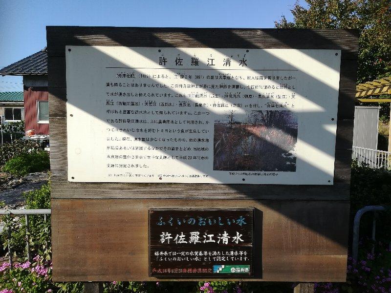 kosarae-sabae-003.jpg