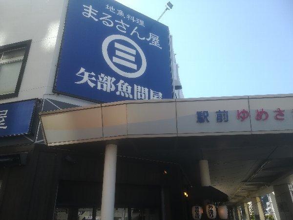 marusamya2-tsuruga-001.jpg