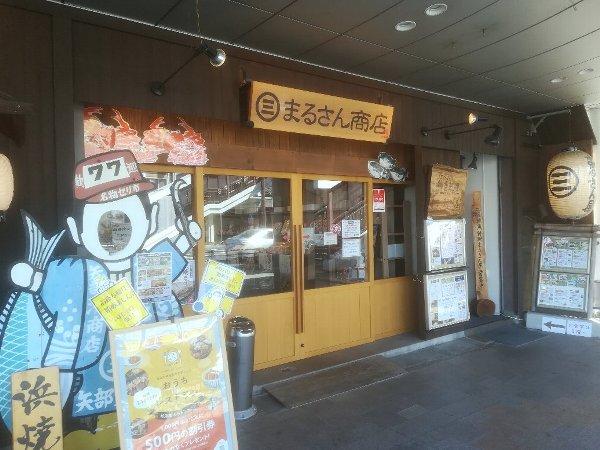 marusamya2-tsuruga-003.jpg