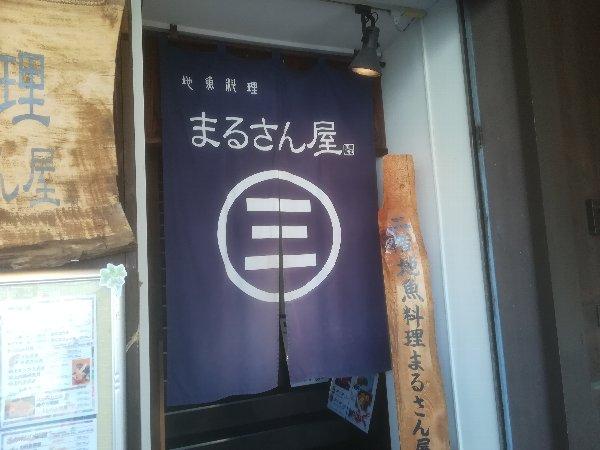 marusamya2-tsuruga-005.jpg