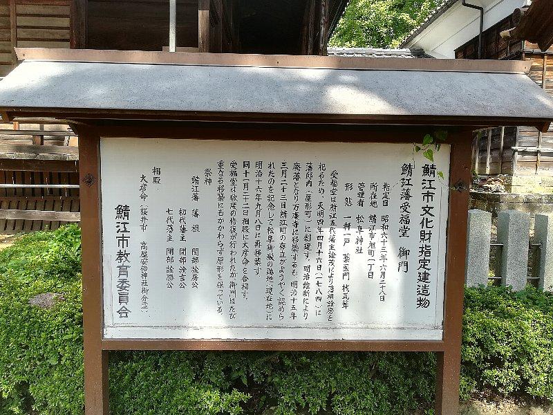 matsuokajinjya-sabae-015.jpg