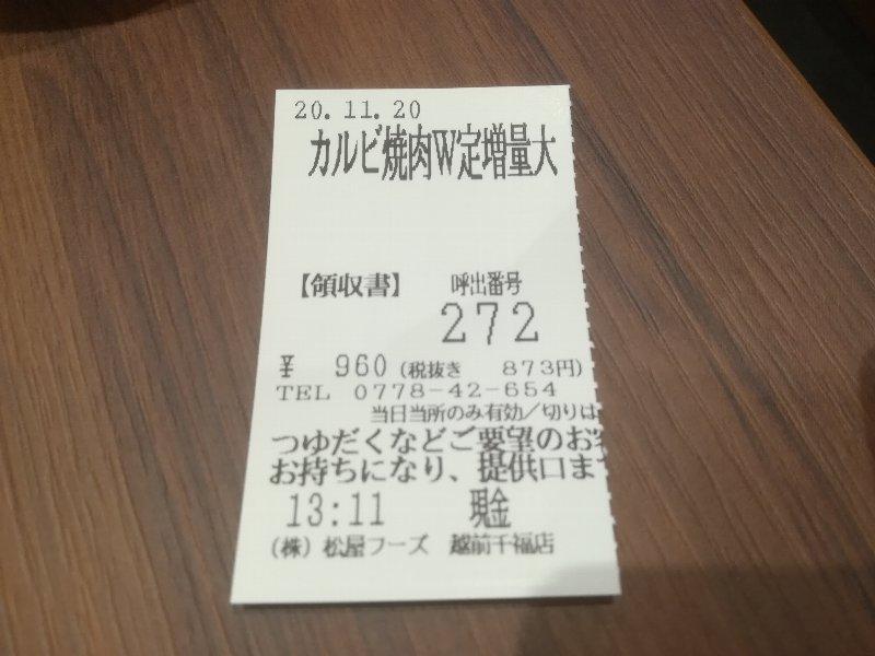 matsuya2-takefu-008.jpg
