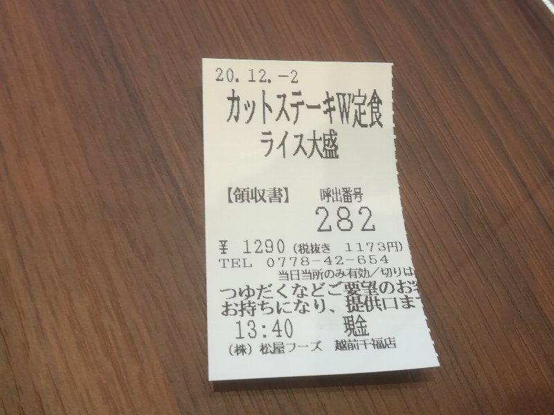 matsuya3-takefu-012.jpg