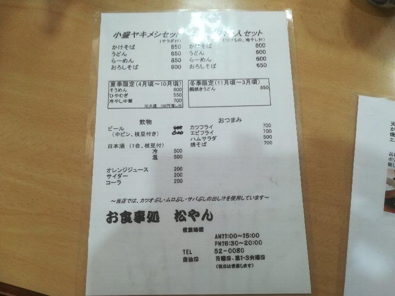 matsuyan-sabae-002.jpg