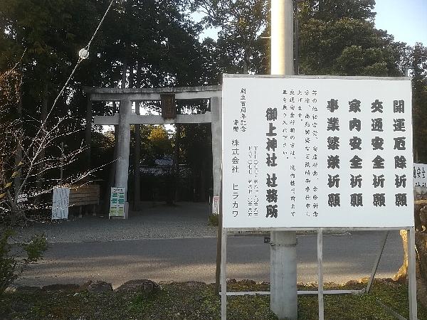 mikamijinjya-yasu-002.jpg