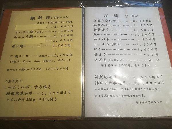 minosho-tsuruga-024.jpg