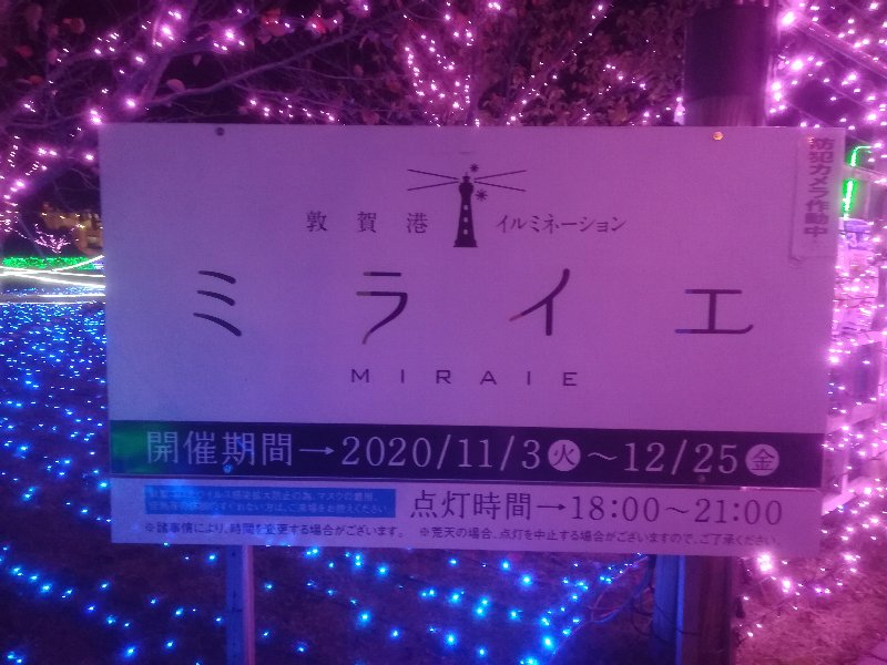 miraie2-tsuruga-007.jpg