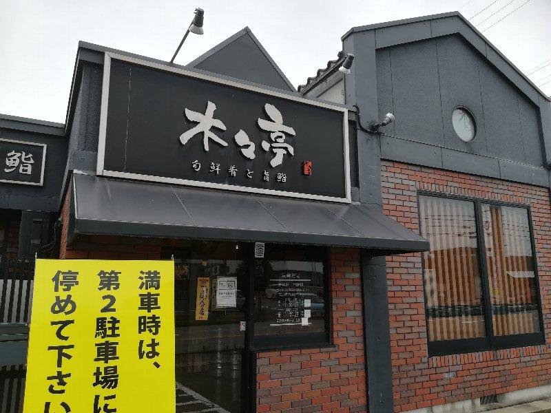 mokumokutei-sabae-002.jpg