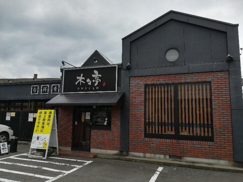 mokumokutei-sabae-017.jpg