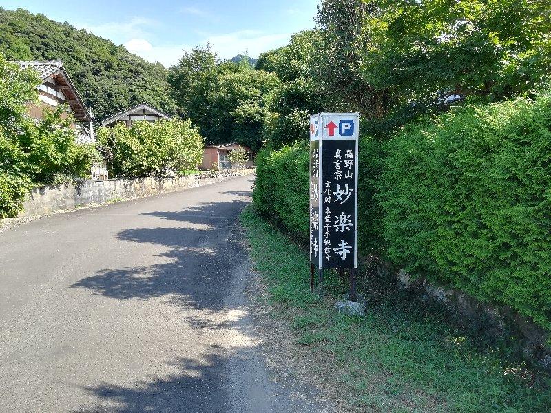 myorakuji-0bama-031.jpg
