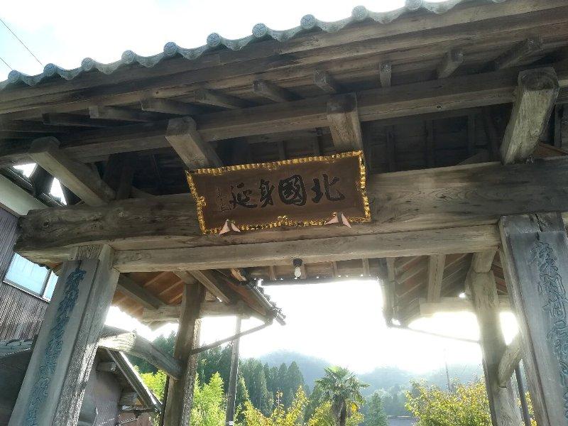myoutaiji-mimamiechizen-003.jpg