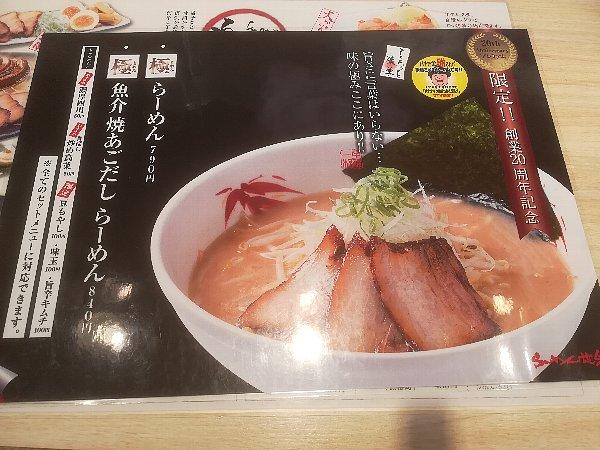ramensekai4-tsuruga-006.jpg