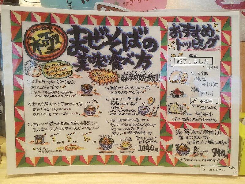 ramensekai5-tsuruga-003.jpg