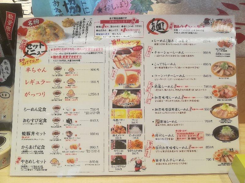 ramensekai5-tsuruga-012.jpg
